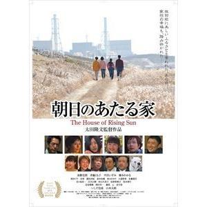 朝日のあたる家 [DVD] dss
