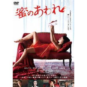 蜜のあわれ [DVD]|dss