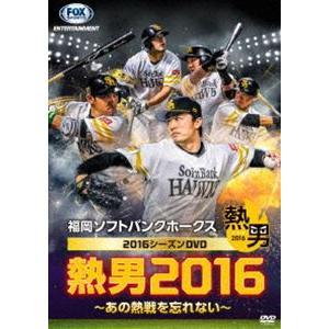 福岡ソフトバンクホークス2016シーズンDVD 熱男2016...