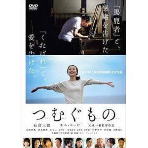 つむぐもの [DVD]|dss