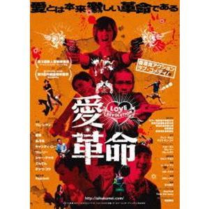 愛・革命 [DVD]