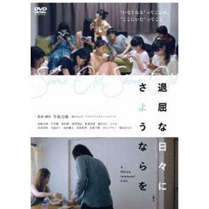 退屈な日々にさようならを [DVD]|dss