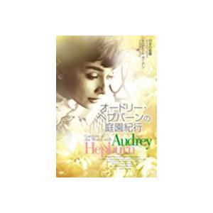 オードリー・ヘプバーンの庭園紀行 4 [DVD] dss