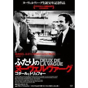 ふたりのヌーヴェルヴァーグ ゴダールとトリュフォー [DVD]|dss