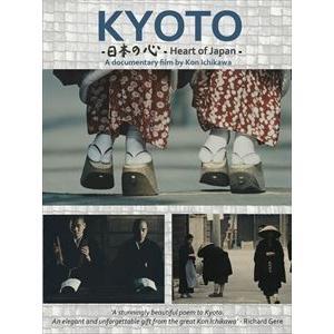 KYOTO [DVD]|dss