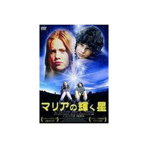 マリアの輝く星 [DVD]