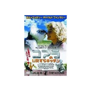 コアラのいたずらキッチン [DVD]