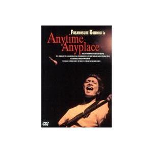 近藤房之助/Fusanosuke Kondou in Anytime Anyplace [DVD]