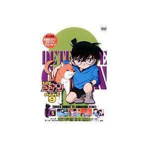 名探偵コナンDVD PART9 Vol.5 [DVD]|dss