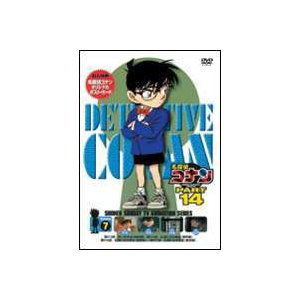 名探偵コナンDVD PART14 vol.7 [DVD]|dss