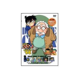 名探偵コナンDVD PART14 vol.9 [DVD]|dss