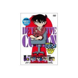 名探偵コナンDVD PART17 vol.5 [DVD]|dss