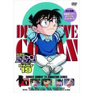 名探偵コナンDVD PART19 Vol.1 [DVD] dss