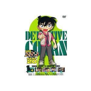 名探偵コナンDVD PART20 Vol.4 [DVD]|dss