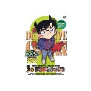 名探偵コナンDVD PART20 Vol.9 [DVD]|dss