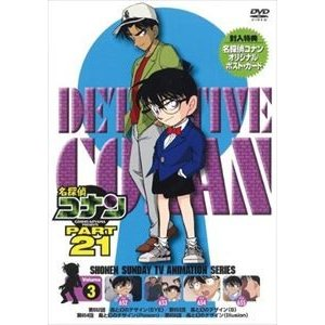 名探偵コナンDVD PART21 Vol.3 [DVD]|dss