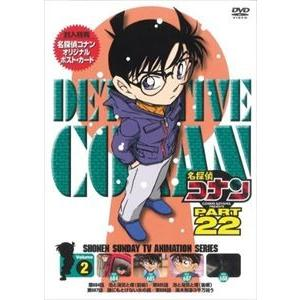名探偵コナン PART22 Vol.2 [DVD]|dss