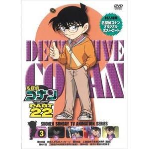 名探偵コナン PART22 Vol.3 [DVD]|dss