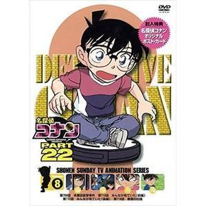名探偵コナン PART22 Vol.8 [DVD]|dss