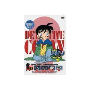 名探偵コナンDVD PART1 Vol.1 [DVD]|dss