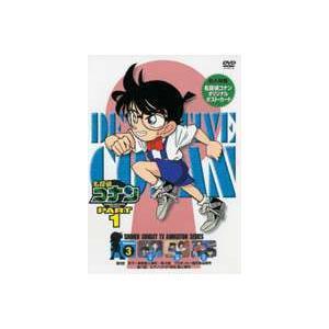 名探偵コナンDVD PART1 Vol.3 [DVD]|dss