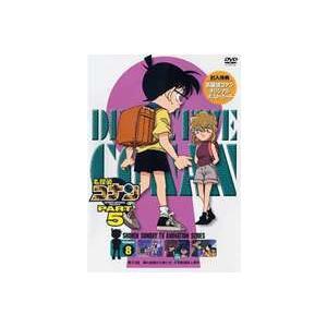 名探偵コナンDVD PART5 vol.8 [DVD]|dss