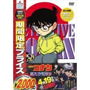 名探偵コナン PART17 Vol.1(期間限定スペシャルプライス盤) [DVD] dss