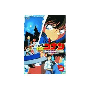 劇場版 名探偵コナン 世紀末の魔術師 [DVD]|dss