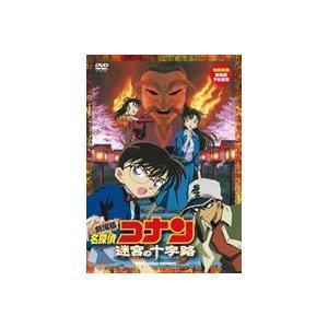 劇場版 名探偵コナン 迷宮の十字路(クロスロード) [DVD]