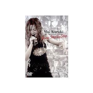 倉木麻衣/Mai Kuraki 5th Anniversary Edition Grow Step by Step [DVD]|dss