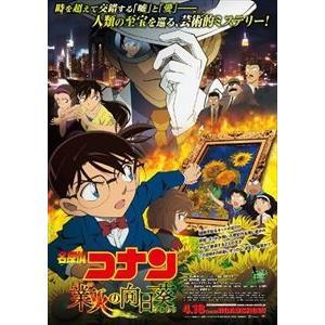 劇場版 名探偵コナン 業火の向日葵(通常盤) [Blu-ray]|dss