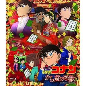 劇場版 名探偵コナン から紅の恋歌(通常盤) [Blu-ray]|dss
