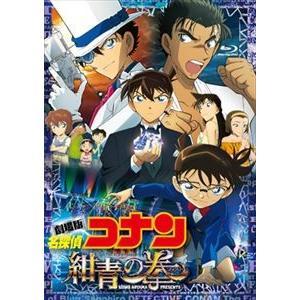 劇場版 名探偵コナン 紺青の拳 通常盤 [Blu-ray]|dss