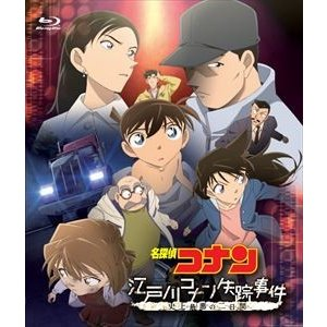 名探偵コナン「江戸川コナン失踪事件 史上最悪の二日間」 [Blu-ray] dss