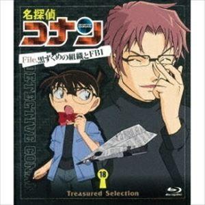 Treasured Selection File.黒ずくめの組織とFBI 18 [Blu-ray] dss
