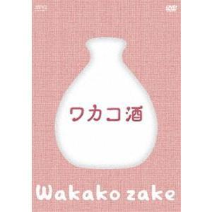 ワカコ酒 DVD-BOX [DVD]|dss