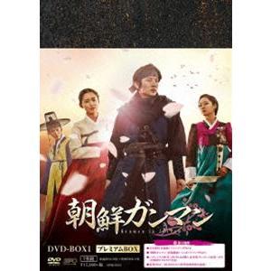 朝鮮ガンマンDVD-BOX1〈プレミアムBOX〉(DVD)