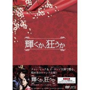 輝くか、狂うか DVD-BOX〈プレミアムBOX〉(DVD)