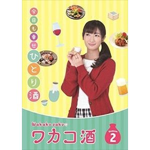 ワカコ酒 Season2 DVD-BOX [DVD]|dss