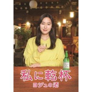 私に乾杯〜ヨジュの酒 DVD-BOX [DVD]|dss