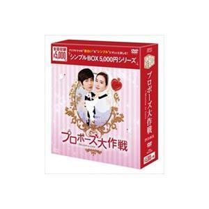 プロポーズ大作戦〜Mission to Love<シンプルBOX 5000円シリーズ>【期間限定生産】 [DVD]|dss