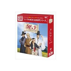タムナ〜Love the Island 完全版<シンプルBOX 5000円シリーズ>【期間限定生産】 [DVD]|dss