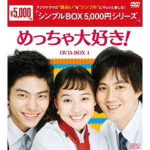 めっちゃ大好き! DVD-BOX1〈シンプルBOX 5,000円シリーズ〉 [DVD]|dss