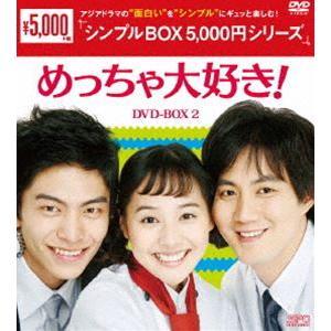 めっちゃ大好き! DVD-BOX2〈シンプルBOX 5,000円シリーズ〉 [DVD]|dss