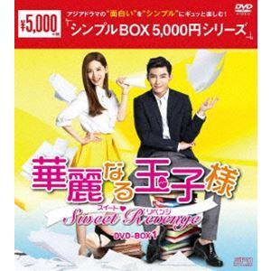 華麗なる玉子様〜スイート■リベンジ DVD-BOX1<シンプルBOX 5,000円シリーズ> [DVD]|dss