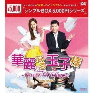華麗なる玉子様〜スイート■リベンジ DVD-BOX2<シンプルBOX 5,000円シリーズ> [DVD]|dss