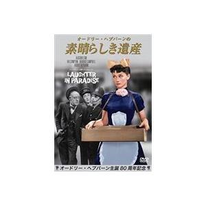 オードリー・ヘプバーンの素晴らしき遺産 [DVD]|dss