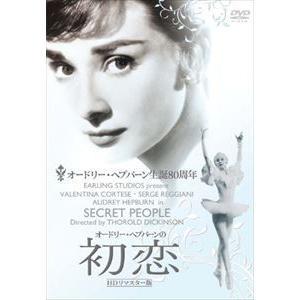 オードリー・ヘプバーンの初恋 -HDリマスター版- [DVD] dss