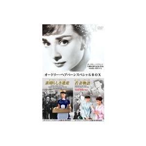 オードリー・ヘプバーン スペシャルBOX [DVD] dss