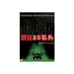 頭狂23区外 オムニバスバージョン [DVD]